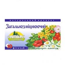 Фиточай Карпатская Лечебница Общеукрепляющий 20 пакетов