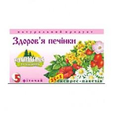Фиточай Карпатская Лечебница Здоровье печени 20 пакетов