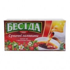 Чай Беседа Земляника 26 пакетов