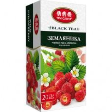 Чай Три слона Земляника 20 пакетов